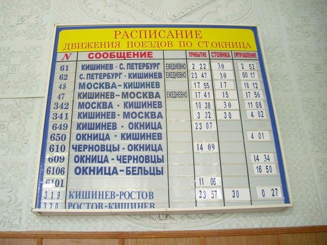 Перейти к записи жд билеты москва краснодар расписание