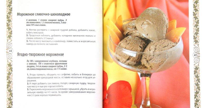 Как сделать мороженое в домашних условиях пломбир