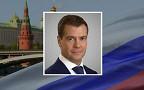 Медведев в Пекине проведет переговоры с Ху Цзиньтао