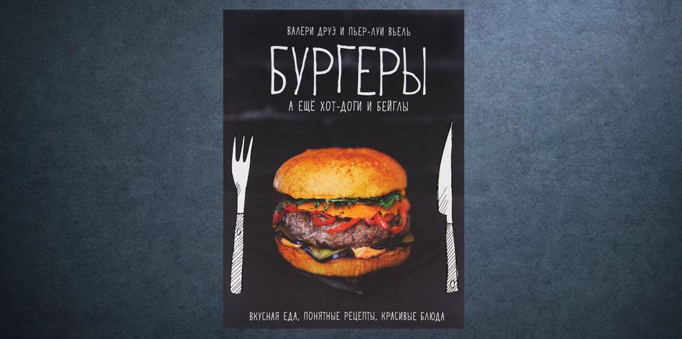 «Бургеры, а еще хот-доги и бейглы» Валери Друэ и Пьера-Луи Вьеля