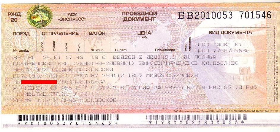 Цена жд билета до москвы плацкарт
