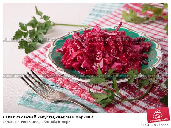 Салат из свежей свеклы капусты и моркови рецепт с очень вкусный с