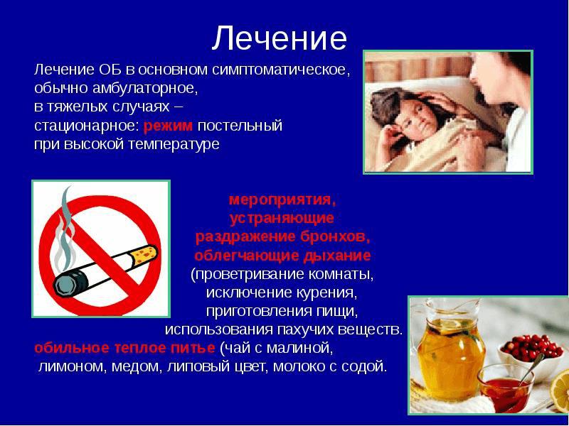 Бронхит у детей как лечить в домашних условиях
