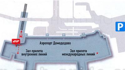 Схема залов прилета вылета аэропорта домодедово
