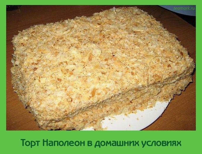 Как приготовить крем для торта наполеон в домашних условиях