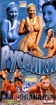 rusalka-porno-filmi