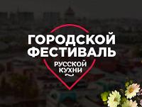 В ресторанах Москвы пройдет гастрономический фестиваль «Русская кухня»