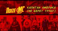 Noize MC выпустил клип про отдых супергероев