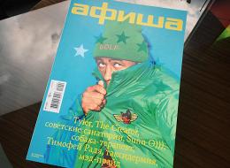 Журнал «Афиша» начнет продаваться за пределами России