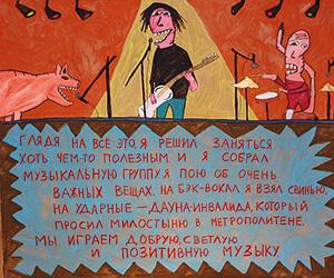 Григорий Ющенко. Из проекта «Добрая светлая и позитивная музыка», 2013