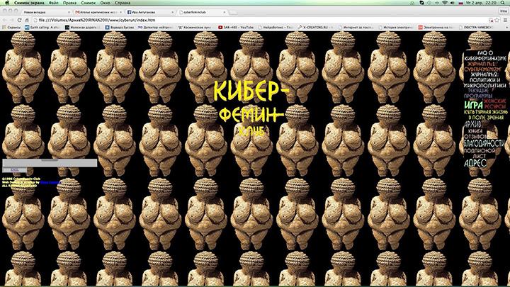 Скриншот сайта «Кибер-фемин-клуба» 1999 года, с символом клуба — палеолитической Венерой