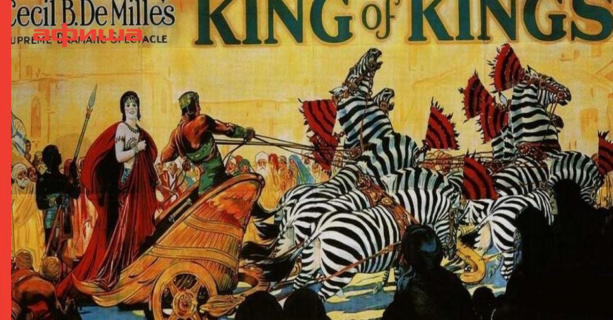 Царь царей -  фильм 1927 года от сесил б демилль