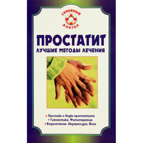 Методика лечения от простатита