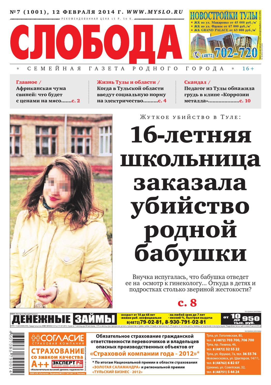 intim-gazeta-karaganda