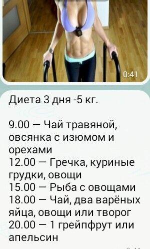 Лёгкая диета за неделю 10 кг в домашних условиях