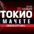 «Токио», «Мачете»