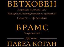 МГАСО п/у Павла Когана. Солист Дерек Хан (фортепиано, США)