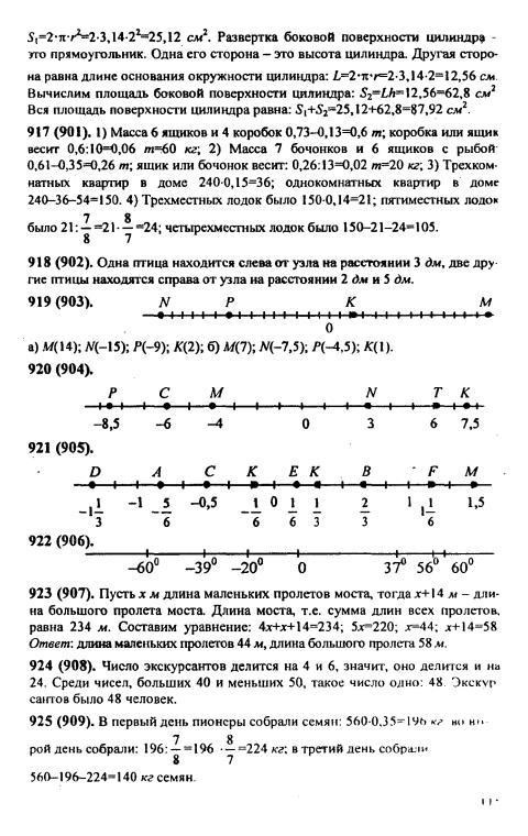 Решебник по математике 6 класс виленкин гдз