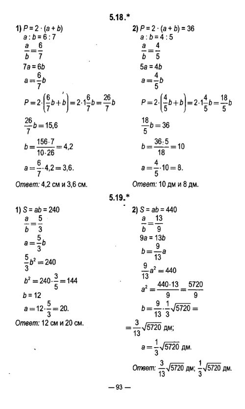 Смотреть ответы по математике 6 класс кузнецова