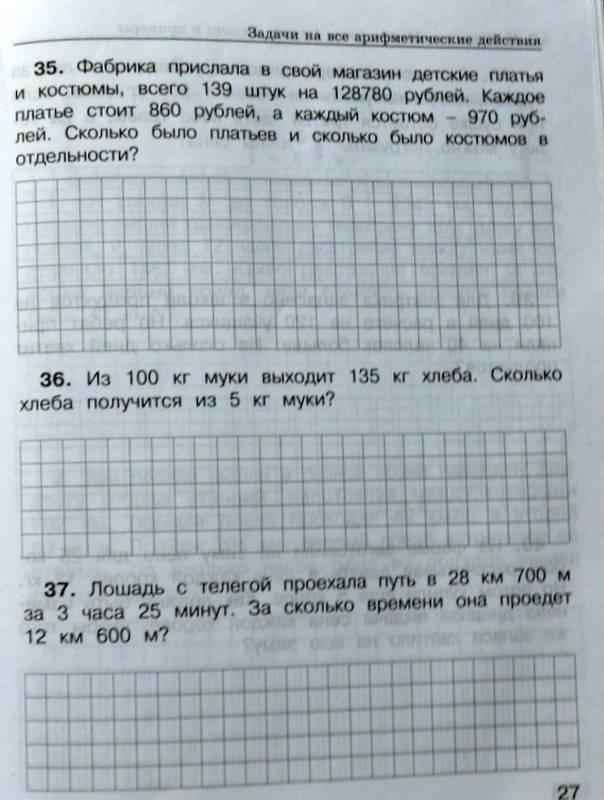 Задачи для 6 класса по математике без ответов