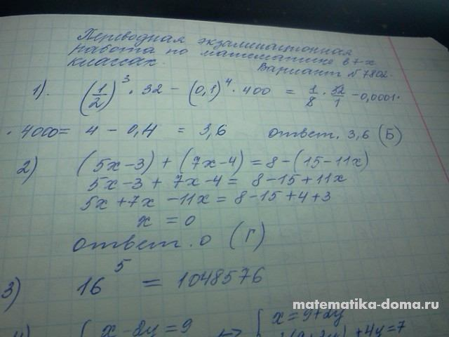 Экзаменационная работа по математике 7 класс 2015 с ответами