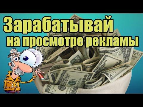 Как в интернете заработать денег отзывы клиентов