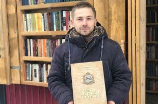 Иркутянин, создавший Книжный приют, стал персоной «Года литературы»-2017