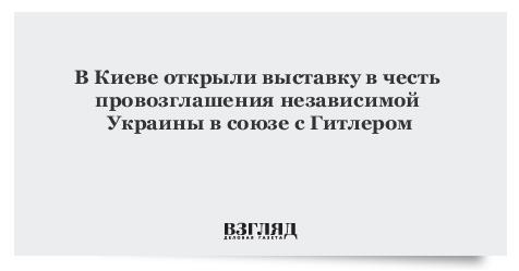 ВКиеве открыли выставку вчесть провозглашения независимой Украины всоюзе сГитлером
