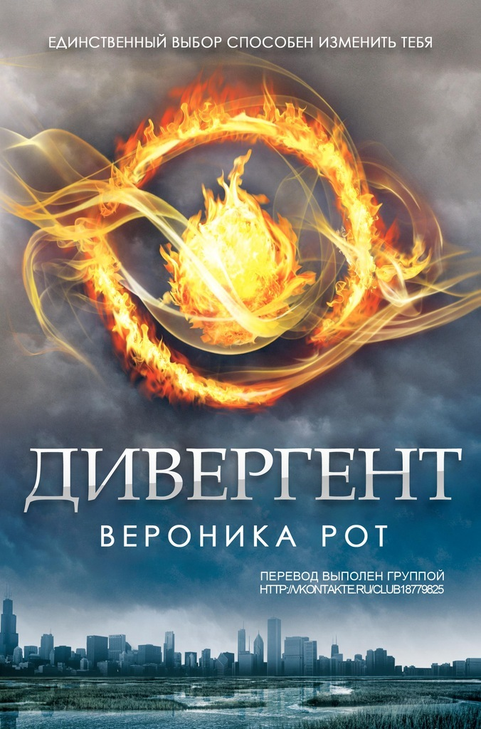 Listen to Divergent by Veronica Roth at Audiobookscom