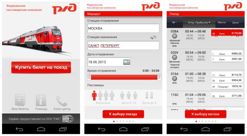 программа для покупки жд билетов android