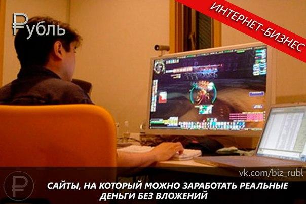 Заработать с помощью игр в интернете