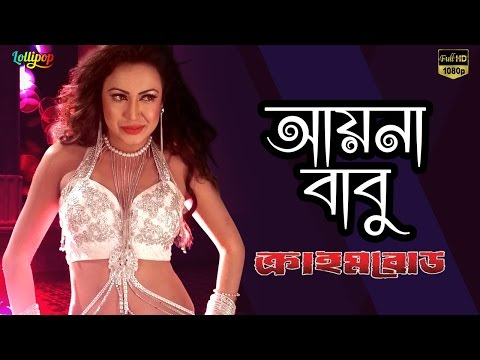Bangla New Song 2015 Bolte Bolte Cholte Cholte By