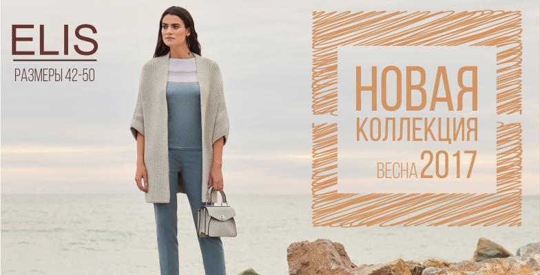 интернет-магазины женской одежды в росс