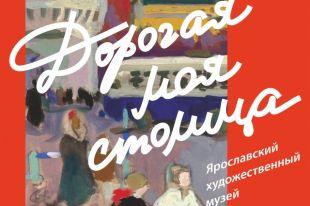 ВЯХМоткрылась выставка к870-летию Москвы