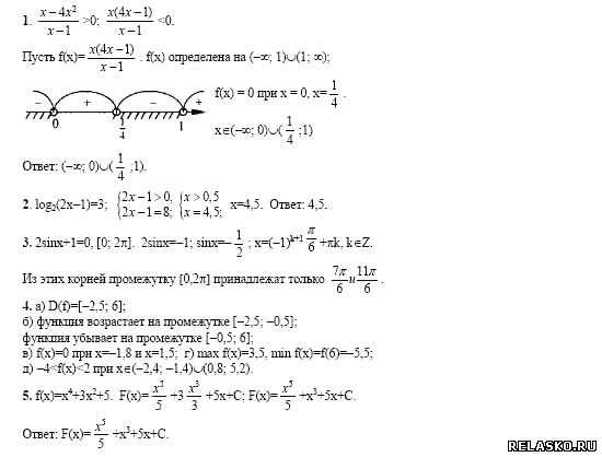 Математика промежуточный экзамен 7 класс ответы гдз
