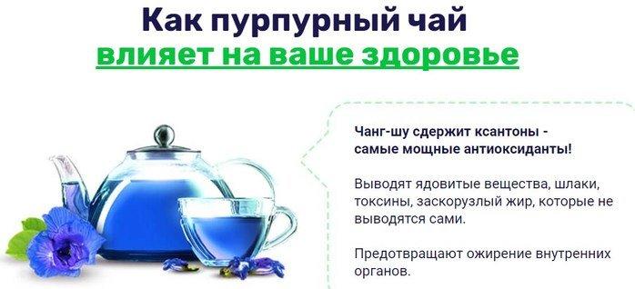 Чай чанг шу реальные отзывы цена и где купить красноярск яндекс