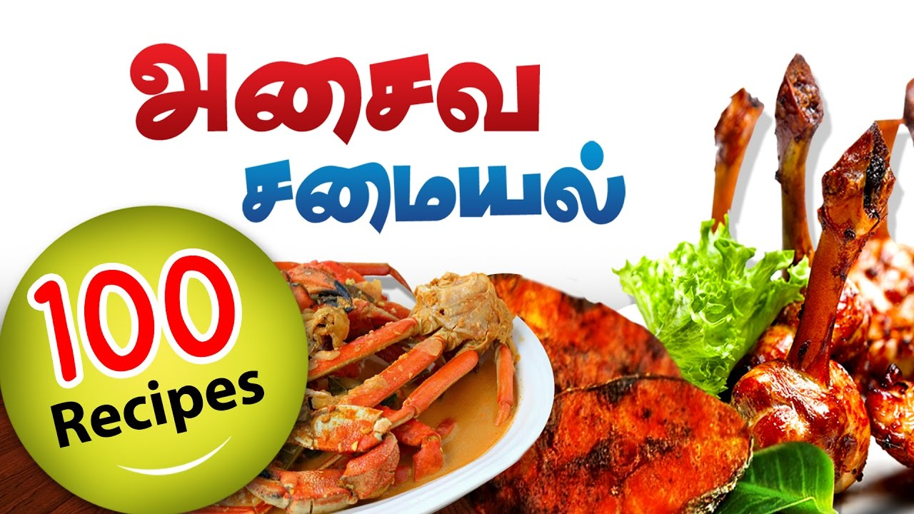 Indian non veg food recipes in tamil pdf stories learning cook simple recipes for non vegetarian non veg curry recipes 90 rice varieties 90 indian snacks diet weight loss recipes diabetic friendly forumfinder Image collections
