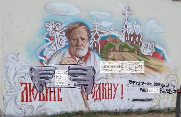 Вандалы испортили пятиметровые граффити сВасилием Беловым вВологде