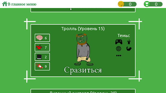 Скачать игры на андроид бесплатно — страница 9