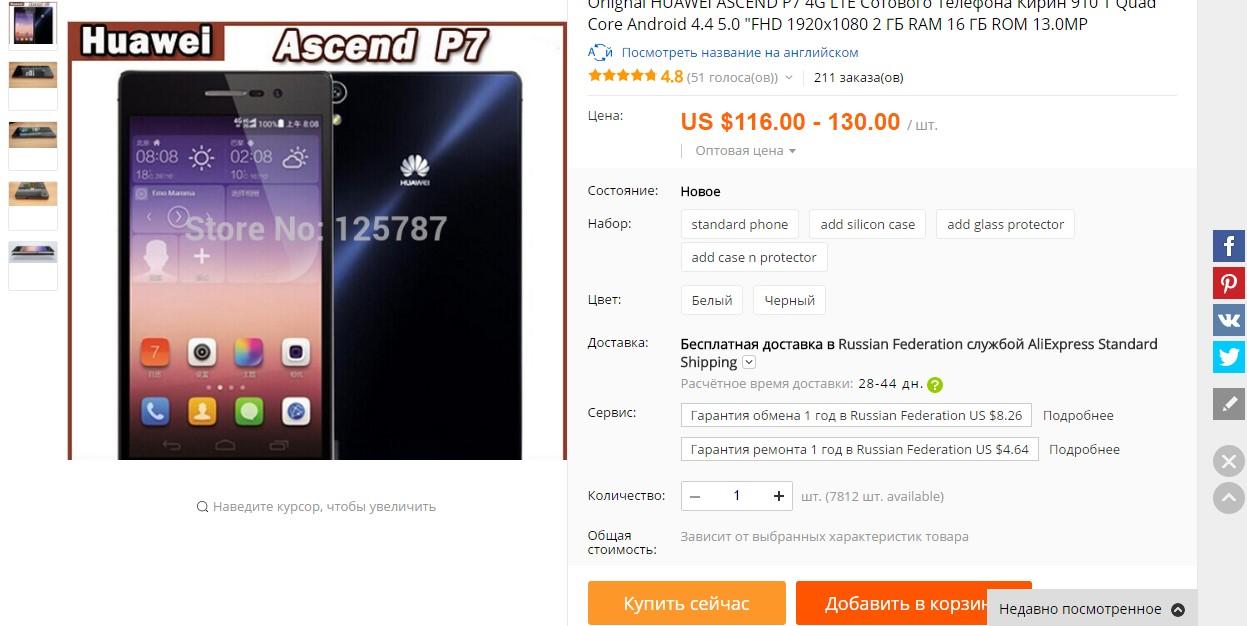 Дешевые китайские смартфоны на алиэкспресс
