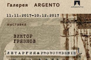 ВНижнем Новгороде открывается новое выставочное пространство