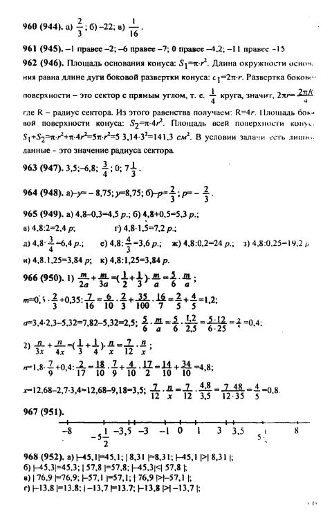 Гдз по математике за 6 класс авторы виленкин жохов