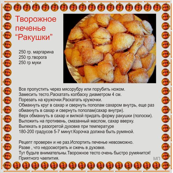 Печенье вкусно и быстро пошаговый рецепт
