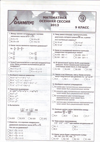 Олимпус 2016 осенняя сессия математика 7 класс ответы