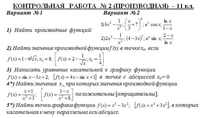 Итоговая контрольная работа по математике 8 класс с ответами алимов