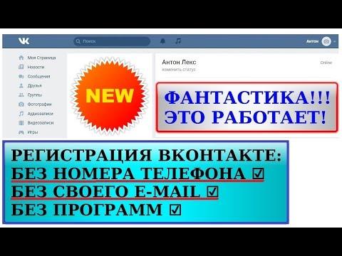 Онлайн бесплатно виртуальный номер телефона бесплатно