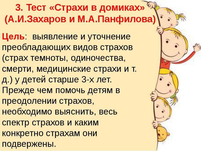 Детские страхи и способы их коррекции у детей