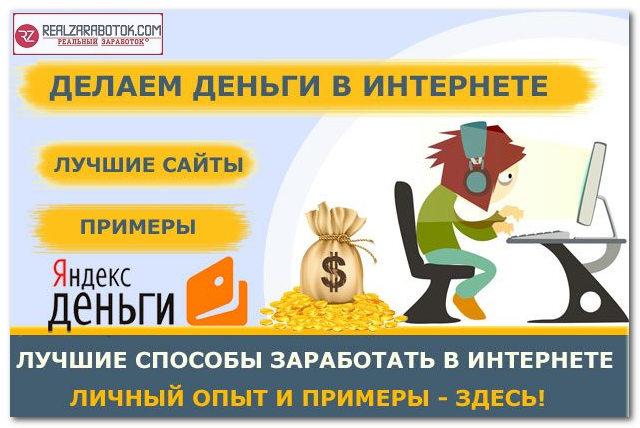 Заработать в интернете на опросах с выводом на яндекс деньги