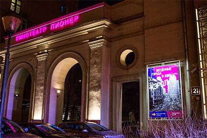 «Пионер» вошел всписок лучших артхаусных кинотеатров Европы