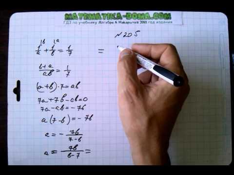 Математика 8 класс решение видео